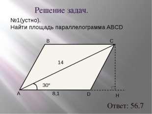 №1(устно). Найти площадь параллелограмма ABCD H Решение задач. Ответ: 56.7 8,