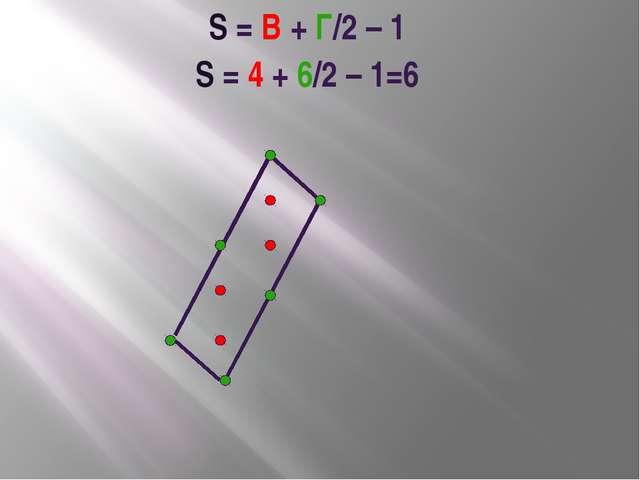 S = В + Г/2 – 1 S = 4 + 6/2 – 1=6