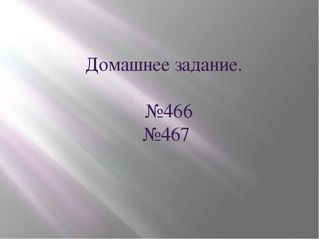 Домашнее задание. №466 №467