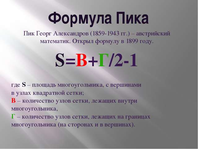 Формула Пика Пик Георг Александров (1859-1943 гг.) – австрийский математик. О...