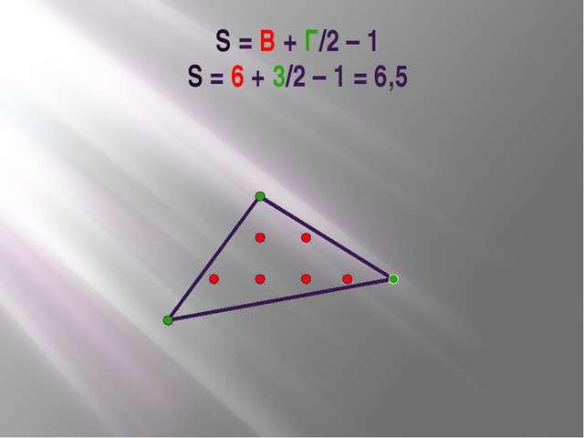 S = В + Г/2 – 1 S = 6 + 3/2 – 1 = 6,5