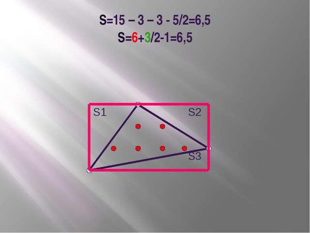 S=15 – 3 – 3 - 5/2=6,5 S=6+3/2-1=6,5 S1 S2 S3