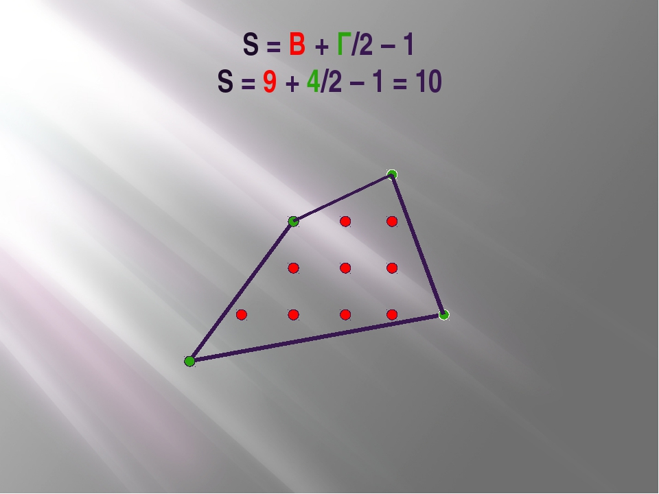 S = В + Г/2 – 1 S = 9 + 4/2 – 1 = 10