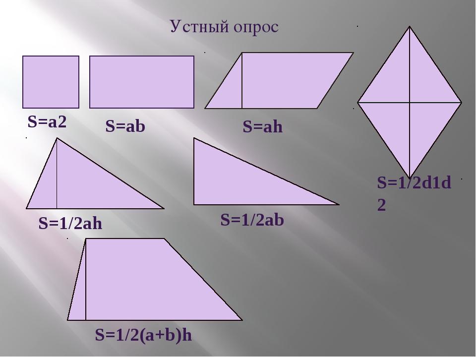 Устный опрос S=a2 S=ab S=ah S=1/2ah S=1/2ab S=1/2(a+b)h S=1/2d1d2
