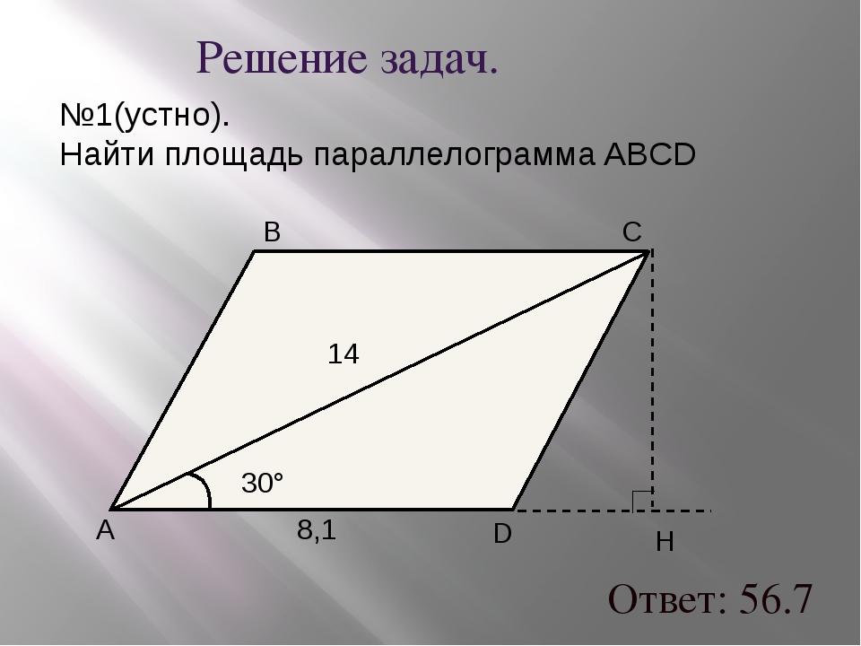 №1(устно). Найти площадь параллелограмма ABCD H Решение задач. Ответ: 56.7 8,...