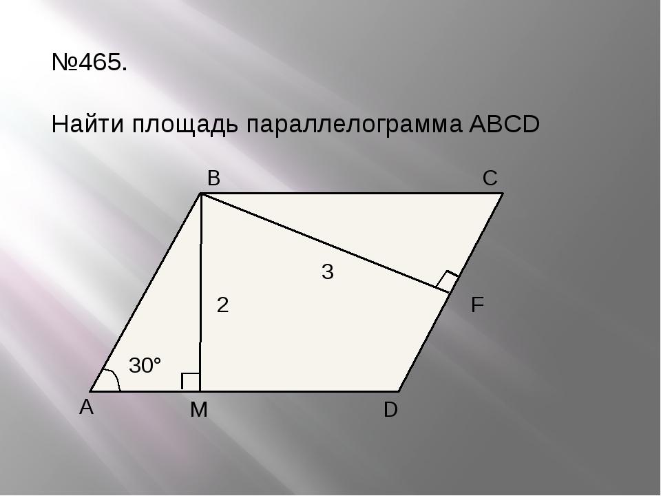 №465. Найти площадь параллелограмма ABCD A B D C 2 M 3 F 30°