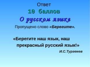 Ответ 10 баллов О русском языке Пропущено слово «Берегите». «Берегите наш язы
