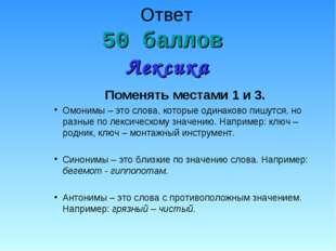 Ответ 50 баллов Лексика Поменять местами 1 и 3. Омонимы – это слова, которые