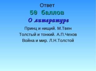 Ответ 50 баллов О литературе Принц и нищий. М.Твен Толстый и тонкий. А.П.Чехо