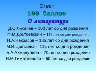 Ответ 100 баллов О литературе Д.С.Лихачёв – 100 лет со дня рождения Ф.М.Досто