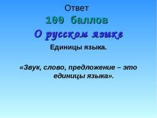 Ответ 100 баллов О русском языке Единицы языка. «Звук, слово, предложение – э