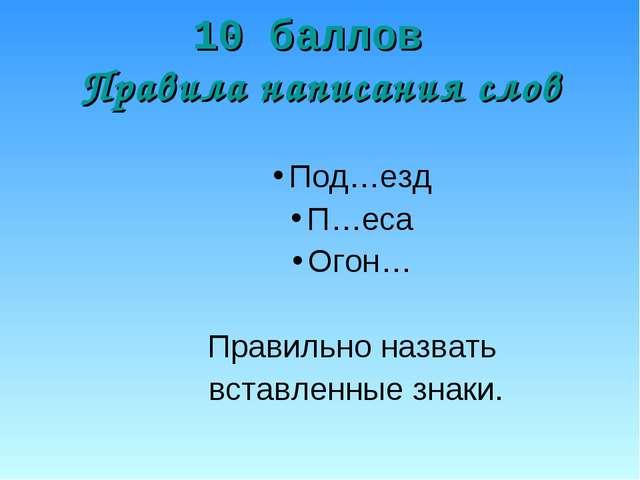 10 баллов Правила написания слов Под…езд П…еса Огон… Правильно назвать вставл...