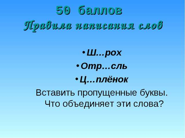 50 баллов Правила написания слов Ш…рох Отр…сль Ц…плёнок Вставить пропущенные...