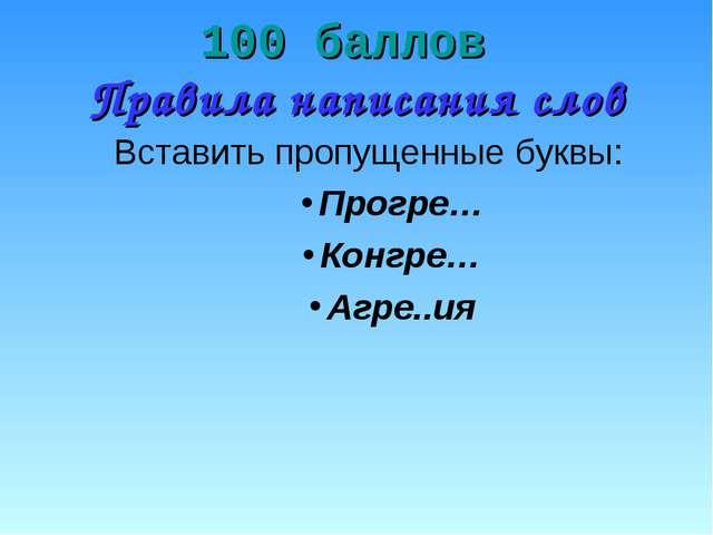 100 баллов Правила написания слов Вставить пропущенные буквы: Прогре… Конгре…...