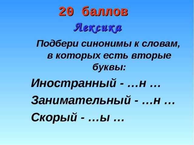 20 баллов Лексика Подбери синонимы к словам, в которых есть вторые буквы: Ино...