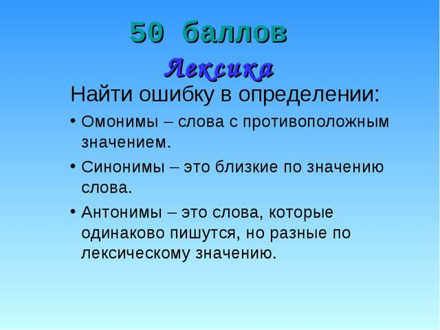 50 баллов Лексика Найти ошибку в определении: Омонимы – слова с противоположн...