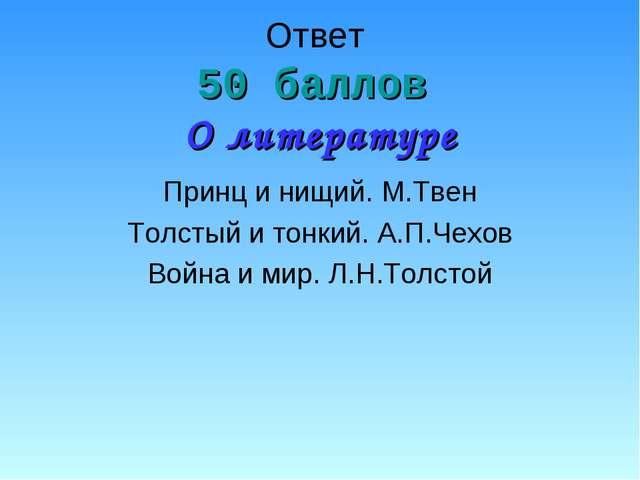 Ответ 50 баллов О литературе Принц и нищий. М.Твен Толстый и тонкий. А.П.Чехо...