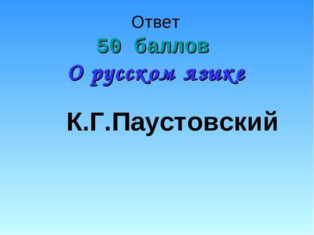 Ответ 50 баллов О русском языке К.Г.Паустовский