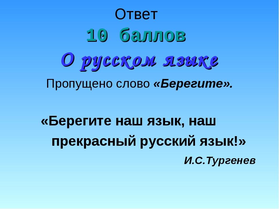 Ответ 10 баллов О русском языке Пропущено слово «Берегите». «Берегите наш язы...