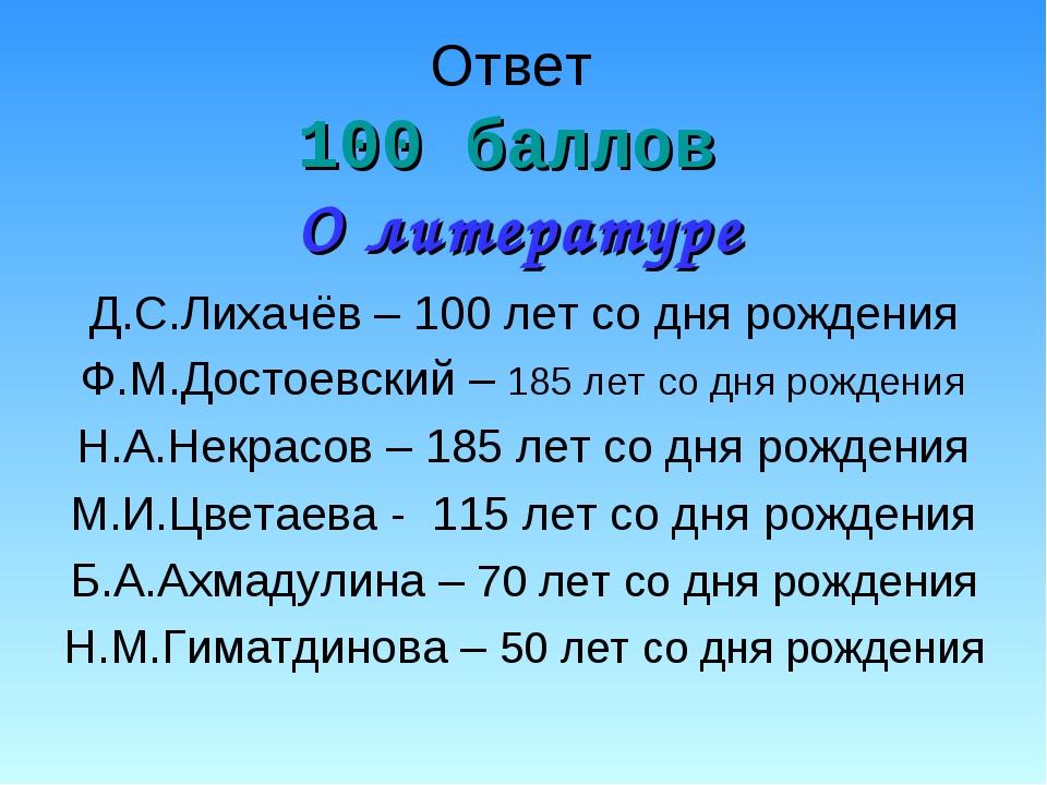 Ответ 100 баллов О литературе Д.С.Лихачёв – 100 лет со дня рождения Ф.М.Досто...