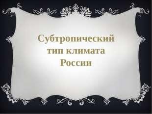 Субтропический тип климата России