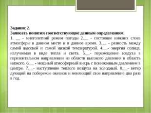Задание 2. Записать понятия соответствующие данным определениям. 1. __ - мног