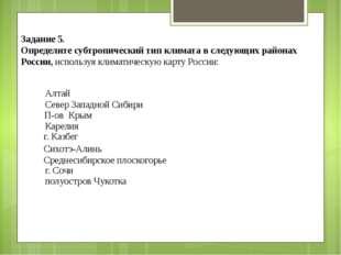 Задание 5. Определите субтропический тип климата в следующих районах России,