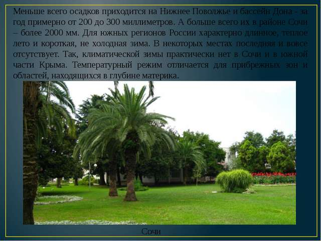 Меньше всего осадков приходится на Нижнее Поволжье и бассейн Дона - за год пр...