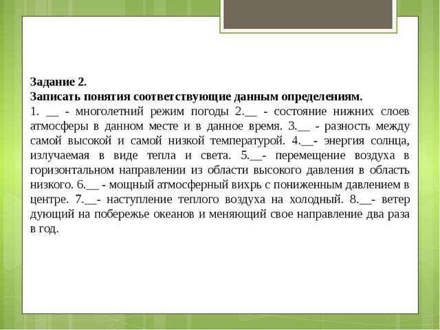 Задание 2. Записать понятия соответствующие данным определениям. 1. __ - мног...