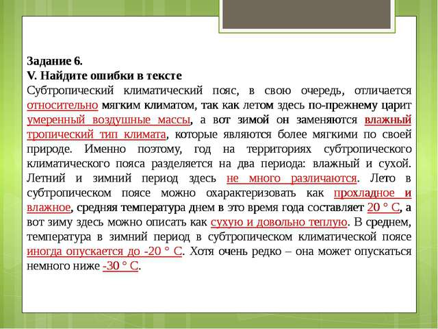 Задание 6. V. Найдите ошибки в тексте Субтропический климатический пояс, в св...