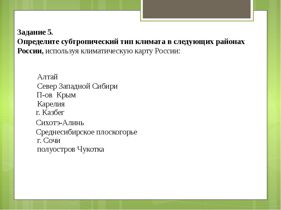 Задание 5. Определите субтропический тип климата в следующих районах России,...