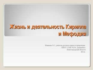 Жизнь и деятельность Кирилла и Мефодия Минеева О.С.,учитель русского языка и