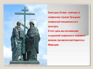 Ежегодно 24 мая отмечают в славянских странах Праздник славянской письменност