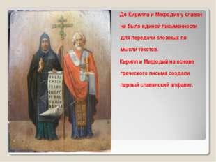 До Кирилла и Мефодия у славян не было единой письменности для передачи сложн