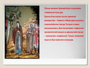 Жизнь великих братьев была служением славянской культуре. Братья Константин