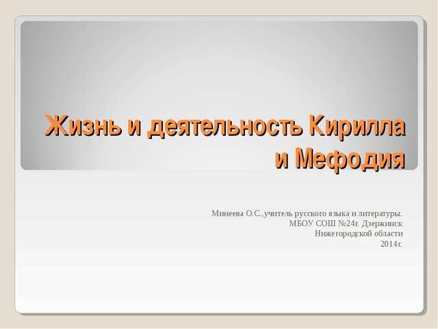 Жизнь и деятельность Кирилла и Мефодия Минеева О.С.,учитель русского языка и...