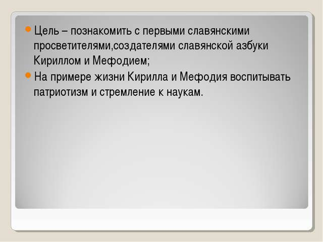 Цель – познакомить с первыми славянскими просветителями,создателями славянско...