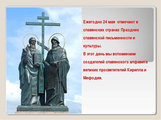 Ежегодно 24 мая отмечают в славянских странах Праздник славянской письменност...