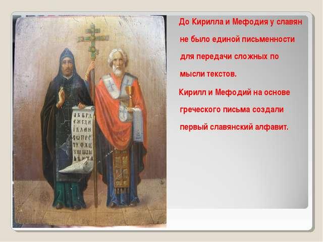 До Кирилла и Мефодия у славян не было единой письменности для передачи сложн...