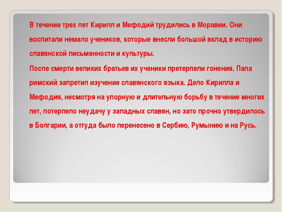 В течение трех лет Кирилл и Мефодий трудились в Моравии. Они воспитали немал...