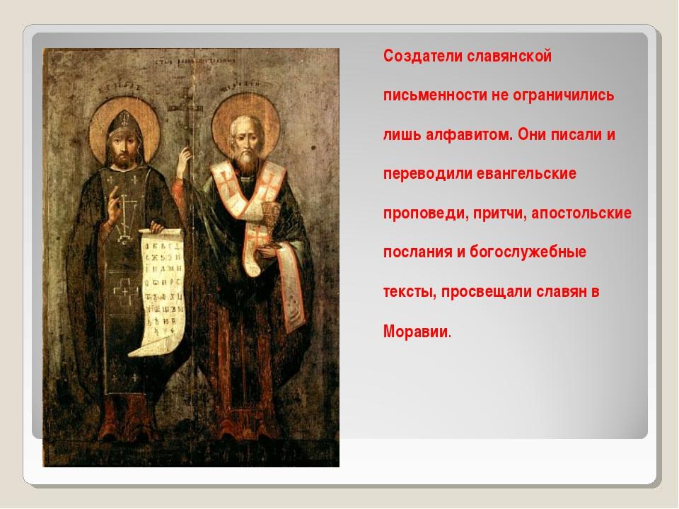 Создатели славянской письменности не ограничились лишь алфавитом. Они писали...