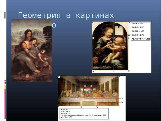 Геометрия в картинах Леонардо