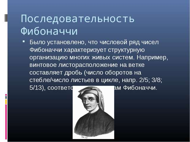 Последовательность Фибоначчи Было установлено, что числовой ряд чисел Фибонач...