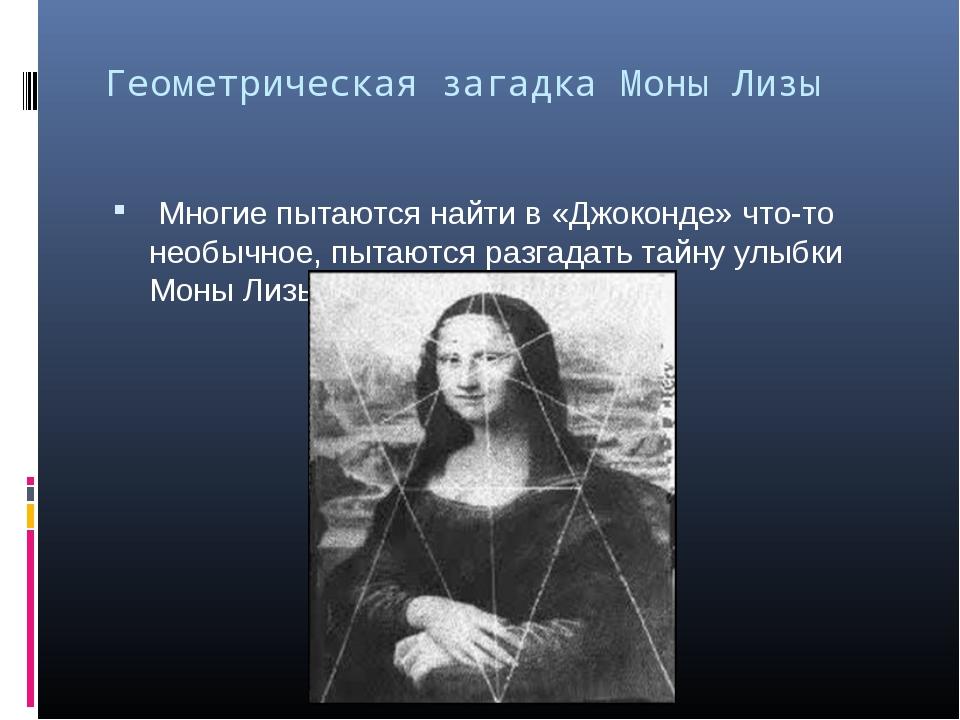 Геометрическая загадка Моны Лизы Многие пытаются найти в «Джоконде» что-то не...