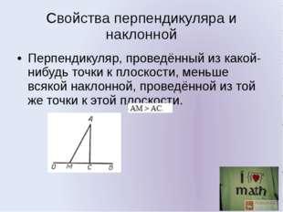 Свойства перпендикуляра и наклонной Перпендикуляр, проведённый из какой-нибуд