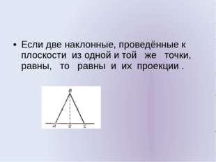 Если две наклонные, проведённые к плоскости из одной и той же точки, равны,