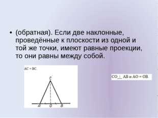 (обратная). Если две наклонные, проведённые к плоскости из одной и той же то
