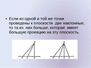 Если из одной и той же точки проведены к плоскости две наклонные, то та из н
