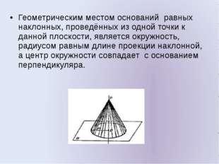 Геометрическим местом оснований равных наклонных, проведённых из одной точки