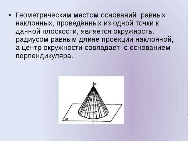 Геометрическим местом оснований равных наклонных, проведённых из одной точки...